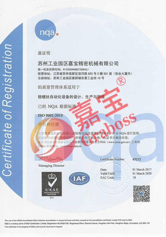 嘉宝螺丝机9001质量管理体系认证