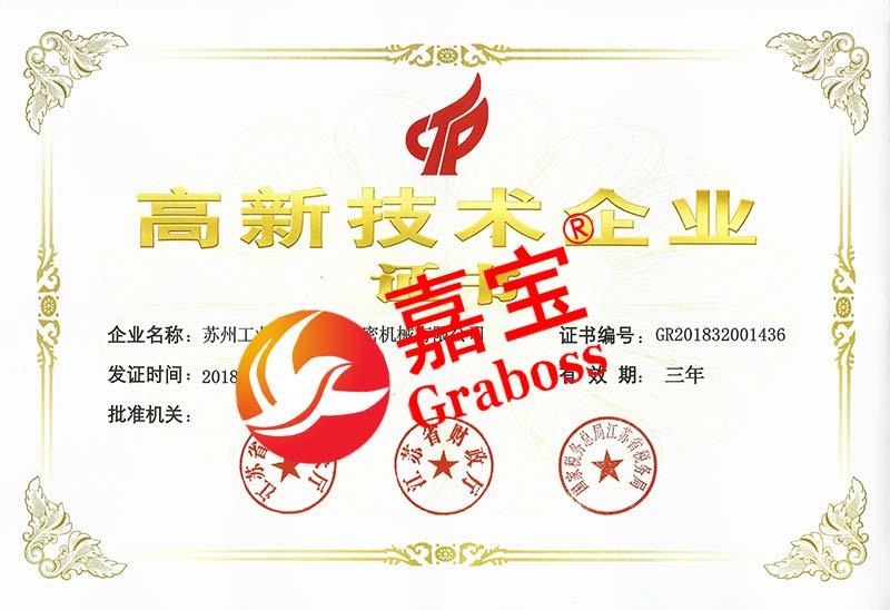 嘉宝自动螺丝机高新区技术企业证书