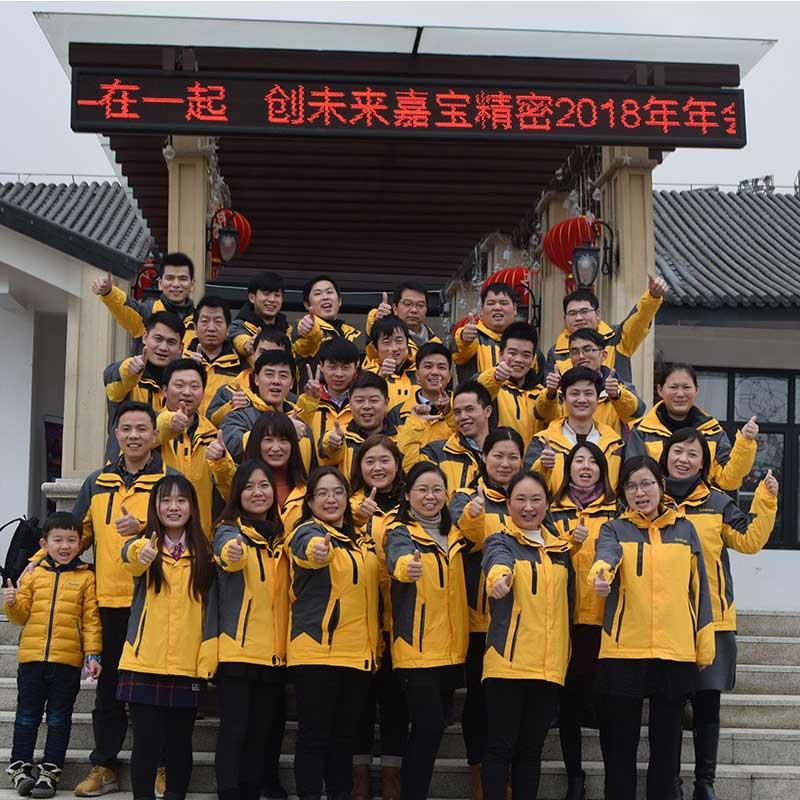 苏州自动锁螺丝机厂家年会集体照片