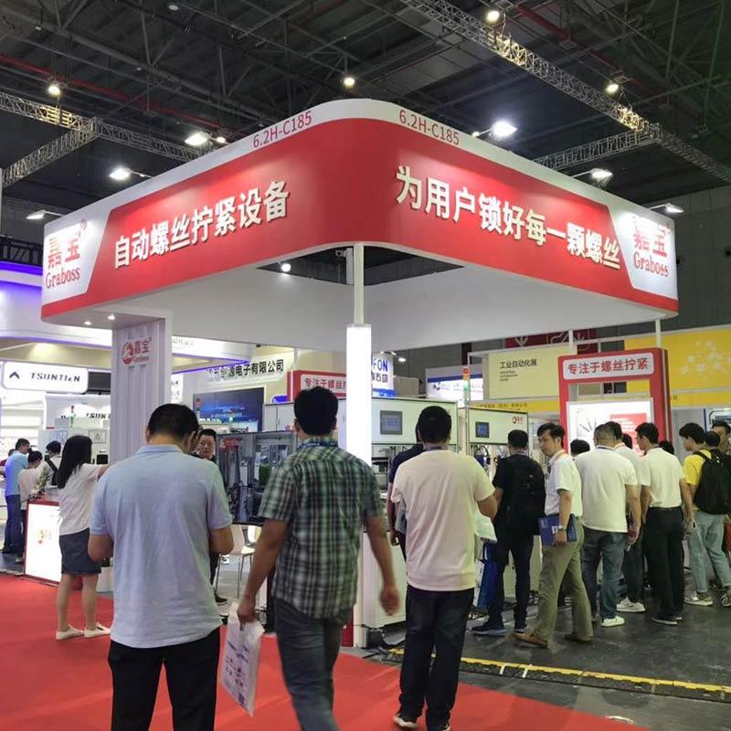 上海工业博览会嘉宝自动锁螺丝机展会