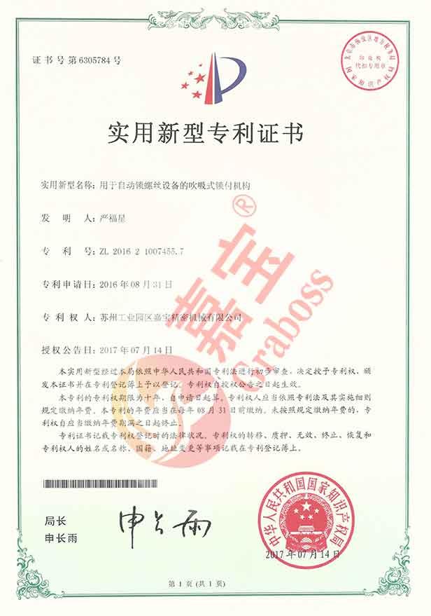 嘉宝关于用于自动锁螺丝设备的吹吸式锁付机构发明专利证书