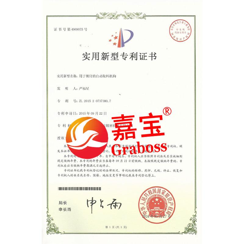 嘉宝用于锁付的自动取料机构专利证书