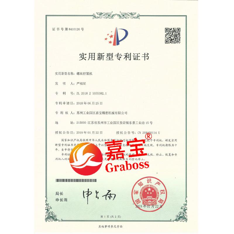苏州嘉宝自动锁螺丝机厂家——螺丝拧紧机专利证书