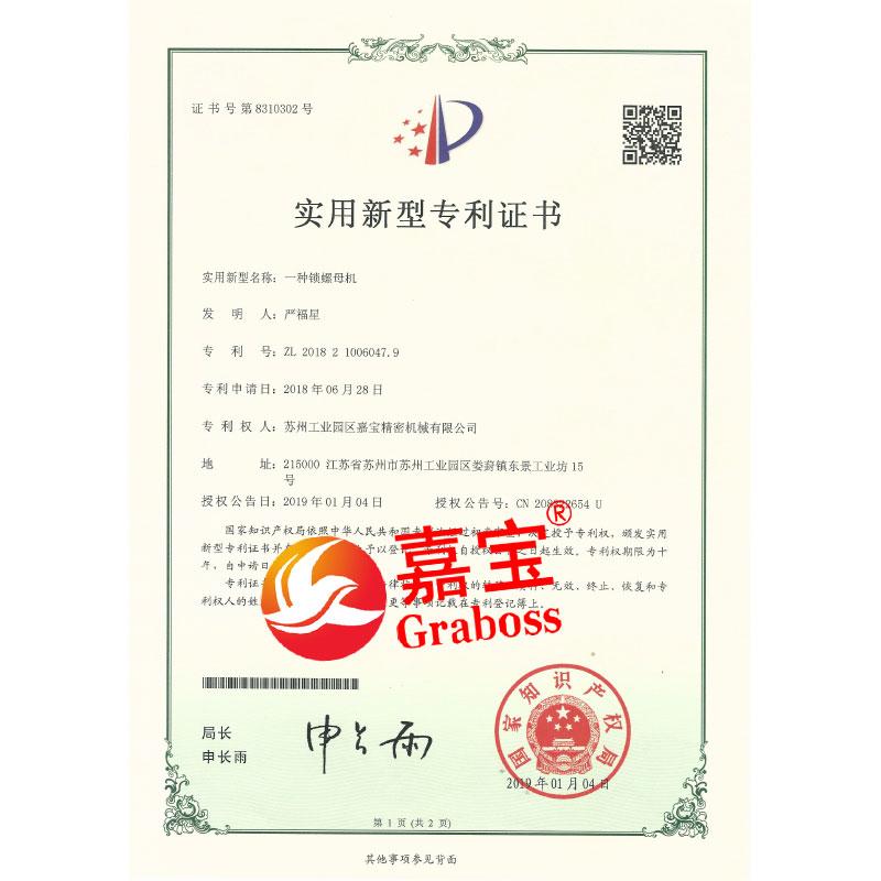 嘉宝自动锁螺丝机厂家一种锁螺母机专利证书
