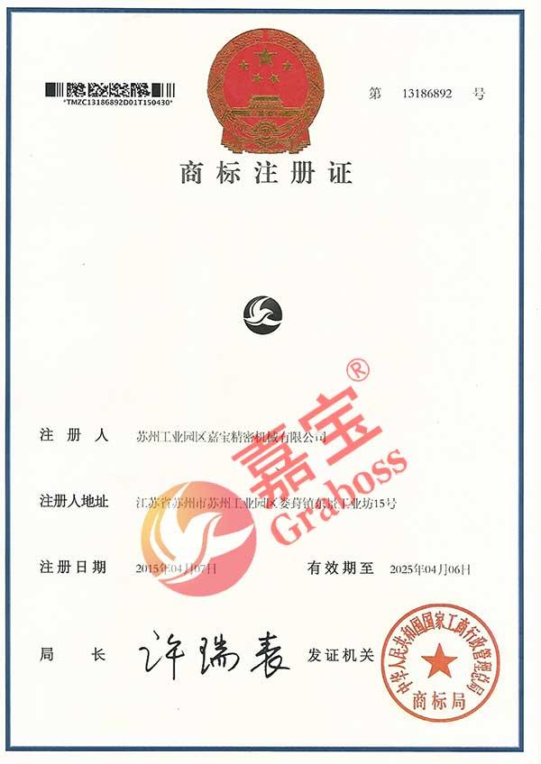 苏州嘉宝自动锁螺丝机厂家形象商标注册证