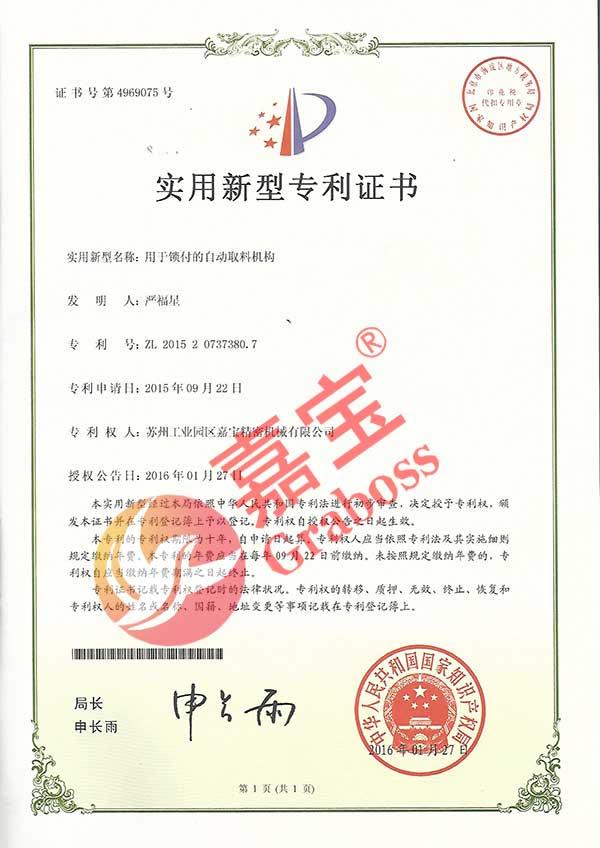 苏州自动锁螺丝机用于锁付的自动取料机构的专利证书