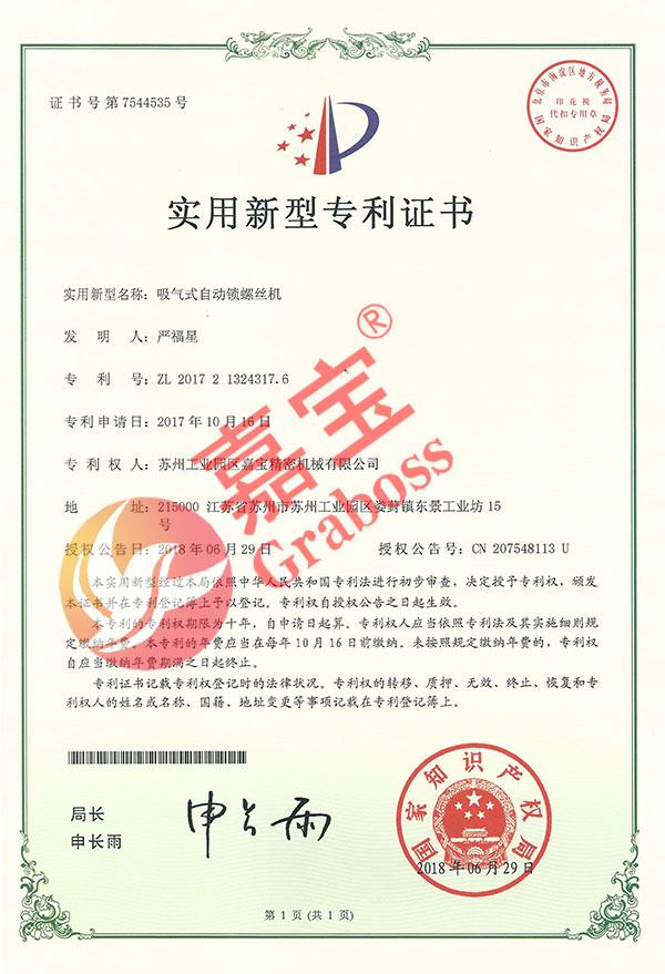 苏州嘉宝气吸式自动锁螺丝机专利证书