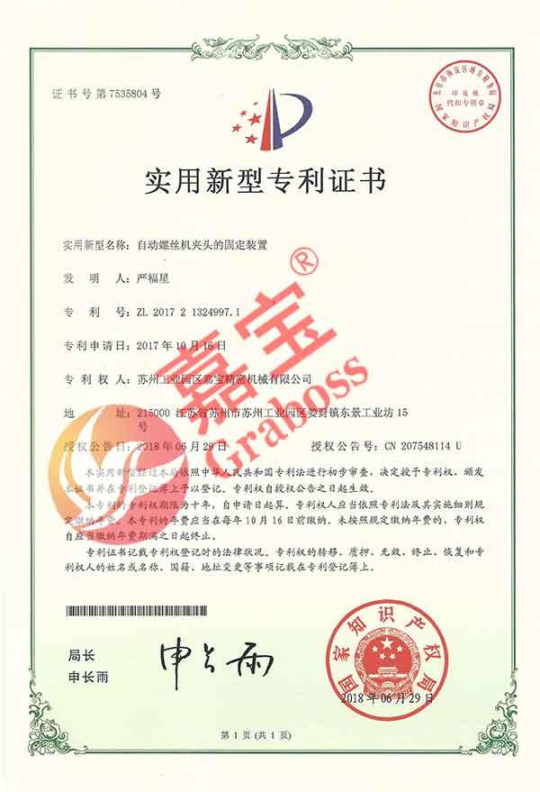苏州自动锁螺丝机夹头的固定装置实用新型专利证书