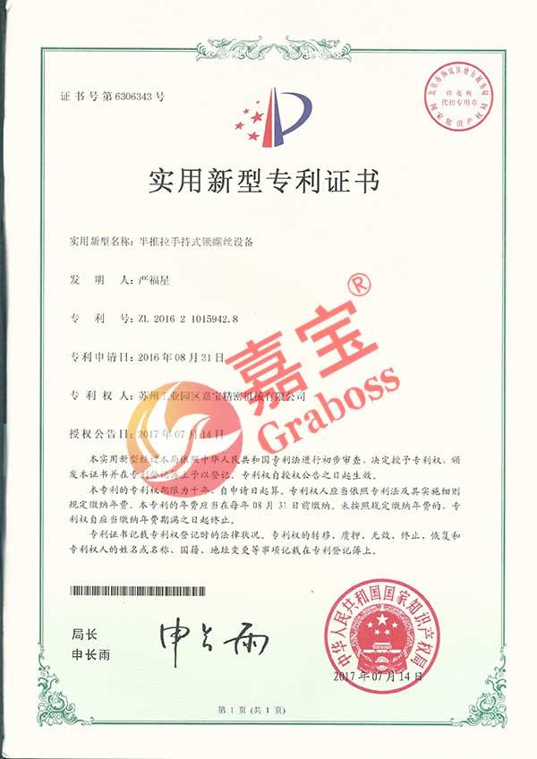 嘉宝半推拉手持式自动锁螺丝机专利证书