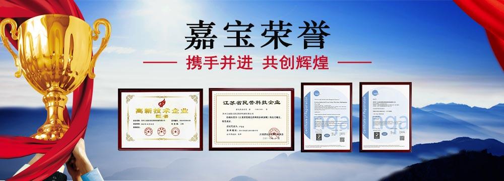 嘉宝荣誉资质证书