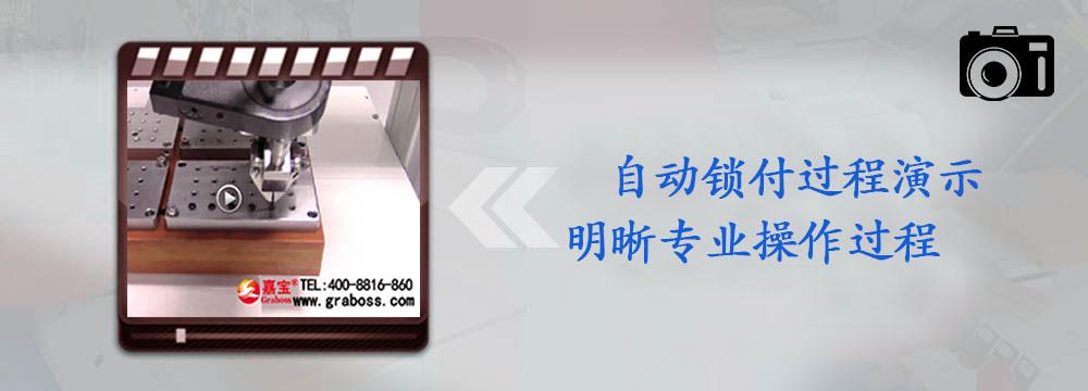 嘉宝手持式自动锁螺丝机操作视频