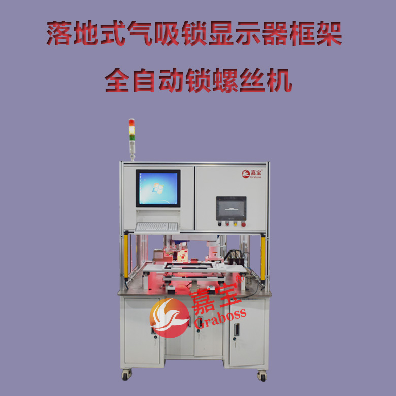 落地式气吸锁显示器框架全自动锁螺丝机图