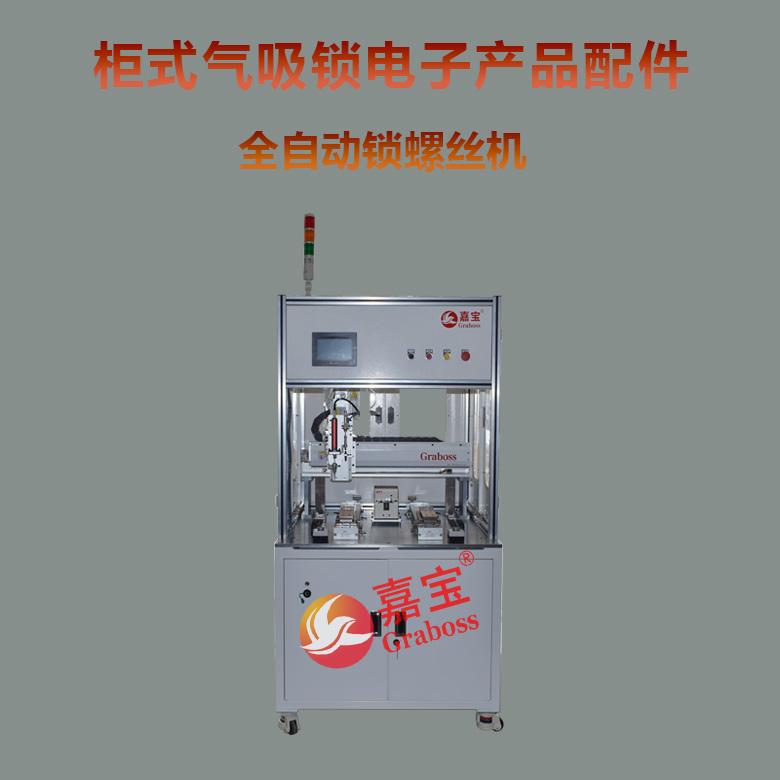 柜式气吸锁电子产品配件全自动锁螺丝机图