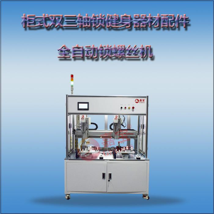 嘉宝柜式双三轴锁健身器材配件全自动锁螺丝机图